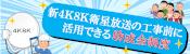 4K8K衛星放送