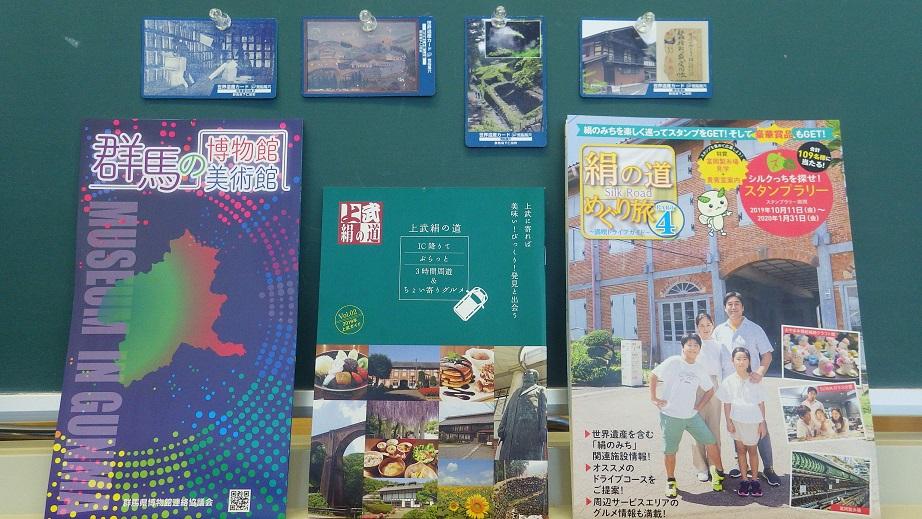 パンフレット・世界遺産カード