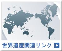 世界遺産関連リンク