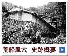 世界遺産「荒船風穴」:gaiyo.png