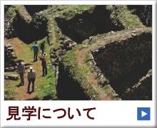 世界遺産「荒船風穴」:kengaku.png
