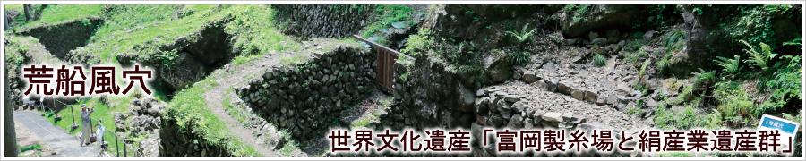 世界遺産「荒船風穴」:mainVisyalfuketsu.JPG