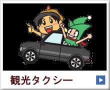 世界遺産「荒船風穴」:taxi.png