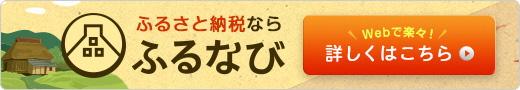 furunabi