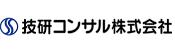 技研コンサル株式会社