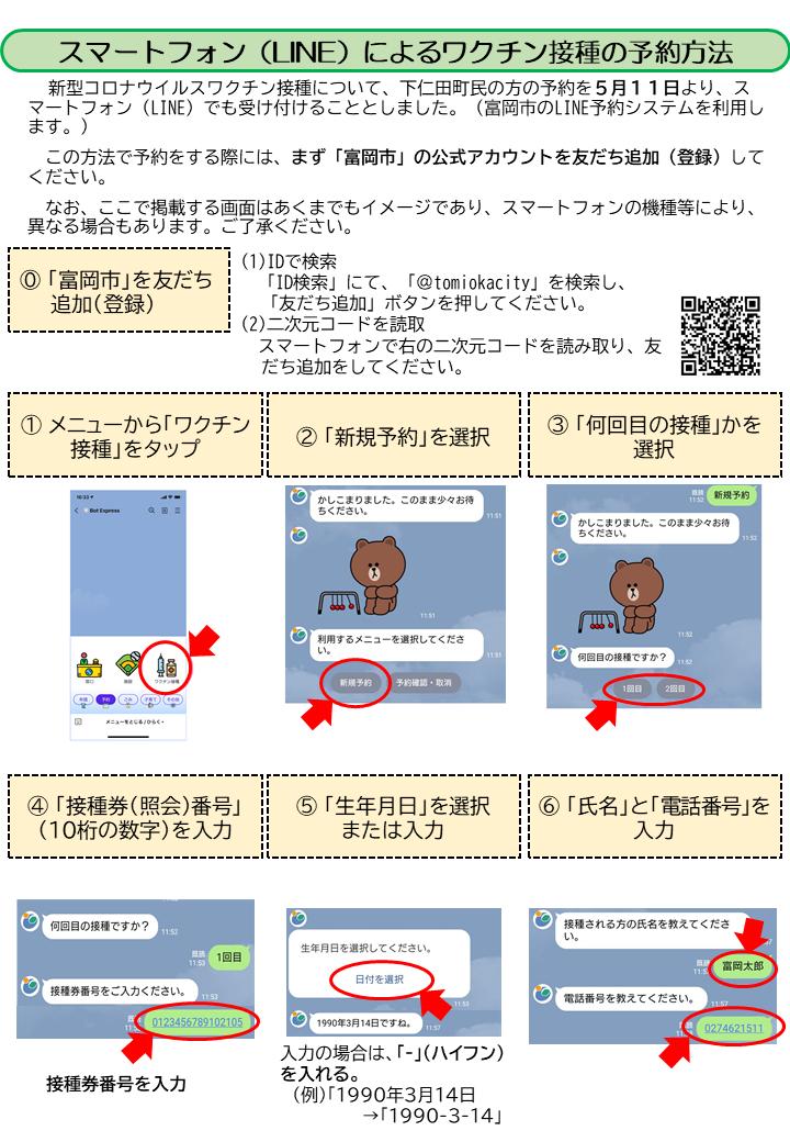 line_wakutinyoyaku01.png