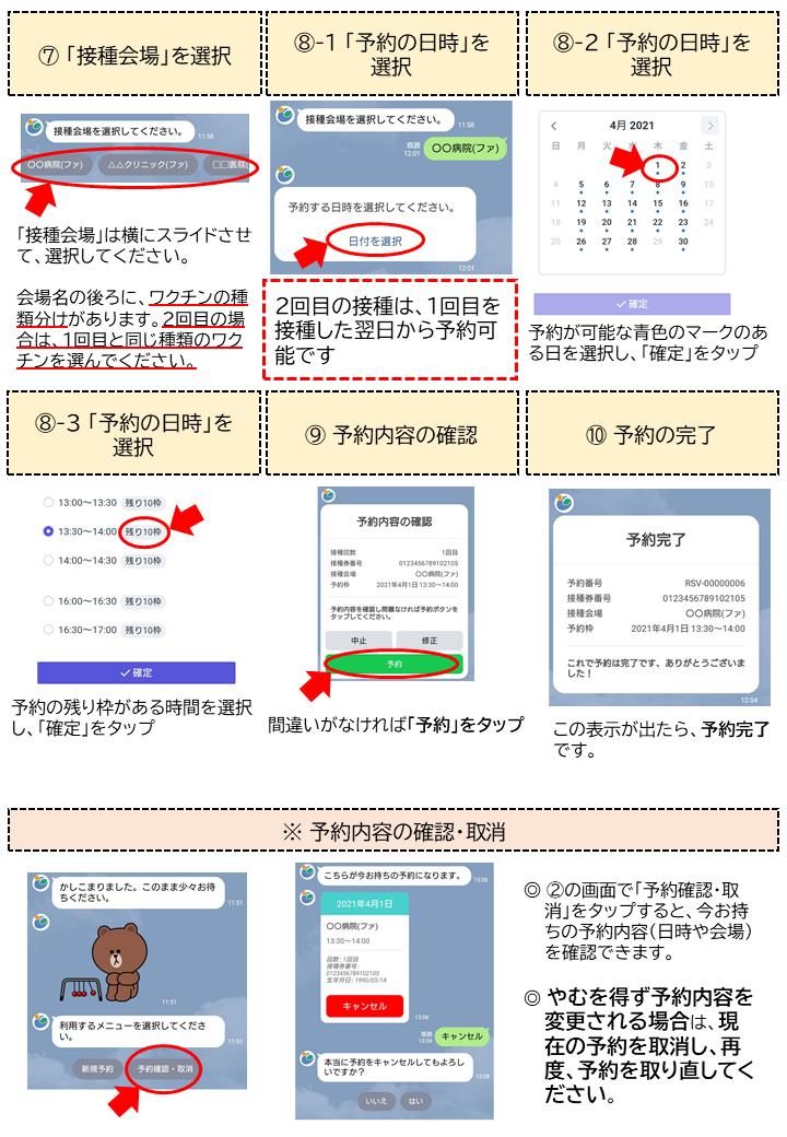 line_wakutinyoyaku02.png