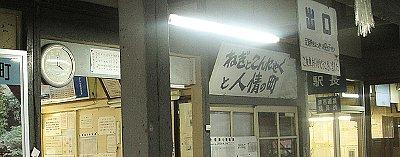 下仁田駅構内の写真