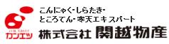 関越物産ロゴ