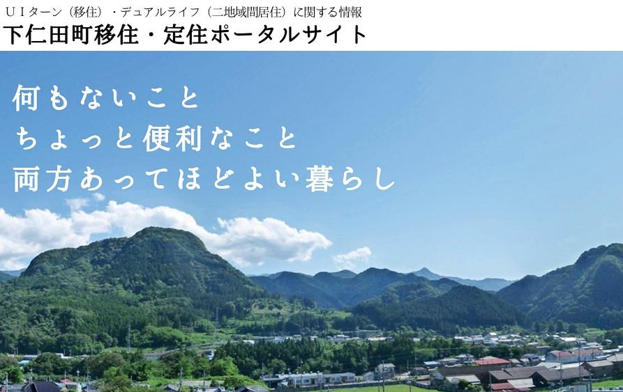 地域創生課:shimonita_top_forwebcore.jpg
