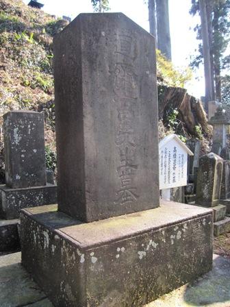高橋道斎の墓