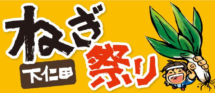 管理者用:negimatsuri2019.jpgの画像