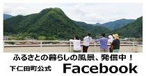 管理者用(空き家バンク):Facebook_バナー.jpg