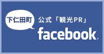 下仁田町公式「観光PR」Facebook
