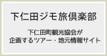 下仁田ジモ旅倶楽部下仁田町観光協会が企画するツアー・地元情報サイト