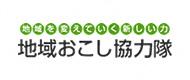 管理者用(空き家バンク):join chiiki