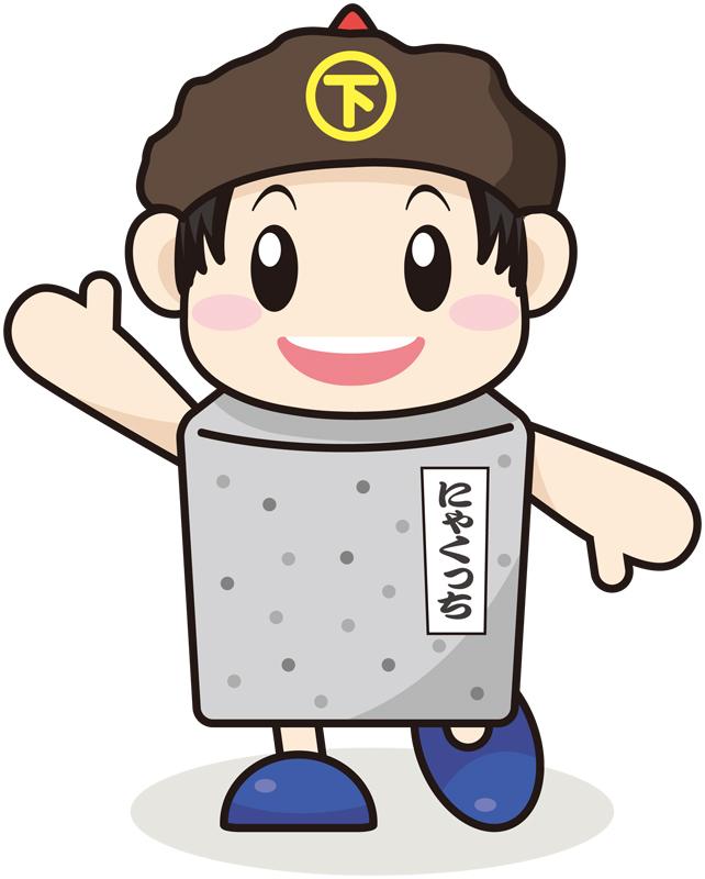 nyakuchi