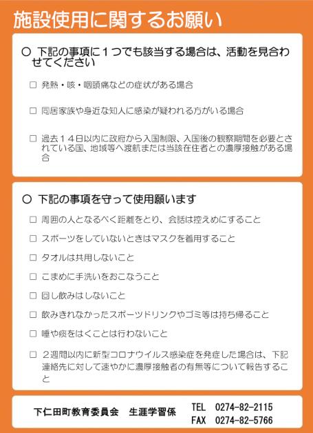 syakaisisetu_onegai.jpg