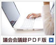 議会会議録PDF版