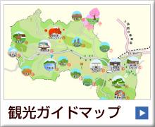 素材管理:観光ガイドマップ