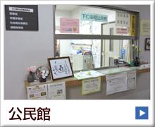 下仁田公民館