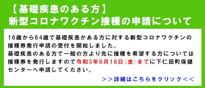管理者用:wakutinsessyu02.pngの画像